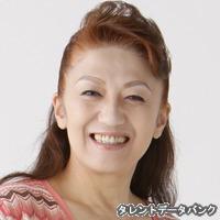 古田美枝子