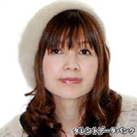 田中真由美
