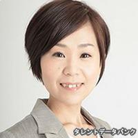 局田奈都子