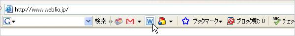 Googleツールバーボタン