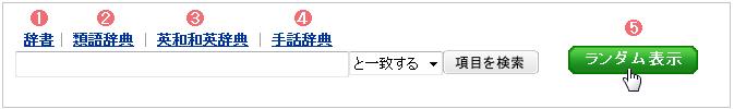 Weblio検索ボックス
