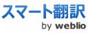 スマート翻訳