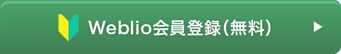 Weblio会員登録(無料)