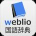 「Weblio辞書(Android)」をダウンロードする