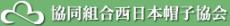 協同組合西日本帽子協会