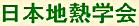 日本地熱学会