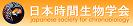 日本時間生物学会