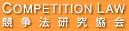 競争法研究協会