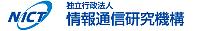 独立行政法人情報通信研究機構