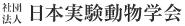 社団法人日本実験動物学会