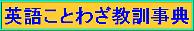 英語ことわざ教訓辞典