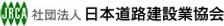 社団法人日本道路舗装建設業協会