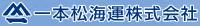 一本松海運株式会社