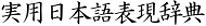実用日本語表現辞典