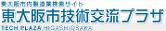 東大阪市技術交流プラザ