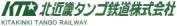 北近畿タンゴ鉄道株式会社