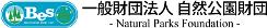 一般財団法人自然公園財団