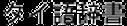 鍋田辞書ホームページ