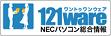 NECパソコン総合情報サイト121ware.com