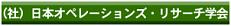 日本オペレーションズ・リサーチ学会