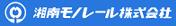 湘南モノレール株式会社
