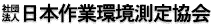 社団法人日本作業環境測定協会