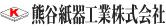 熊谷紙器工業