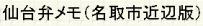仙台名取弁