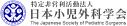 日本小児外科学会