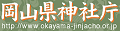 岡山県神社庁