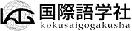 株式会社国際語学社
