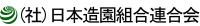社団法人日本造園組合連合会