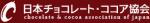 日本チョコレート・ココア協会