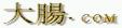 大腸.com