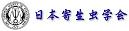 日本寄生虫学会