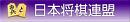 日本将棋連盟