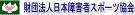財団法人日本障害者スポーツ協会