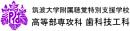 筑波大学附属聴覚特別支援学校 歯科技工科