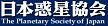 日本惑星協会