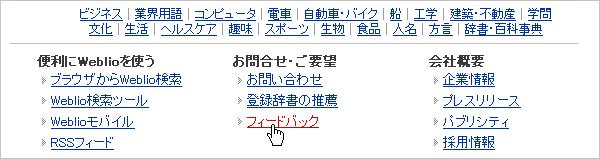 Webliowユーザーフィードバック