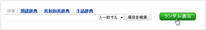 Weblioランダム表示