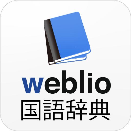 Weblio国語辞典アプリ